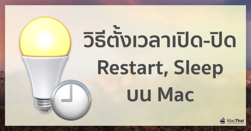 how to schedule mac to sleep wake up restart shutdown-featured