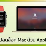 วิธีตั้งค่าปลดล็อกเครื่อง Mac ด้วย Apple Watch แค่เปิดเครื่องก็ใช้ได้เลย ไม่ต้องใส่รหัส
