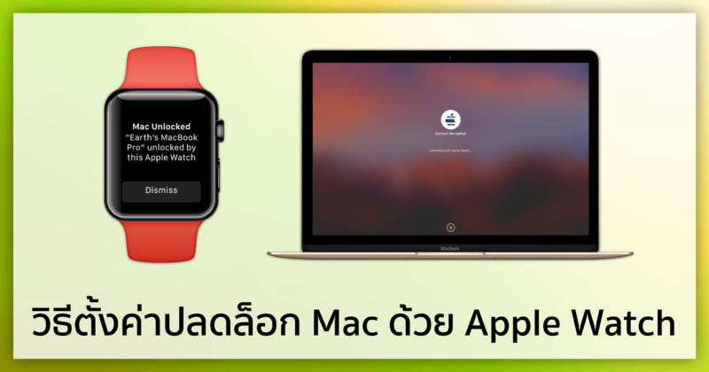 how to setting unlock mac by apple watch-featured