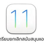 แอพเกือบ 200,000 แอพเตรียมลอยแพ เหตุเพราะ iOS 11 อาจไม่รองรับแอพ 32 Bit