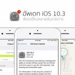ปล่อยแล้ว iOS 10.3 รวมทุกฟีเจอร์ใหม่ อัพเดทอย่างไร อัพเดทดีไหม