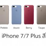 Apple ออกเคสซิลิโคนและหนังสำหรับ iPhone 7/7 Plus สีใหม่ 6 สี
