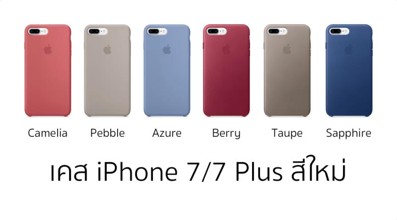 iphone-7-7-plus-case-new-color