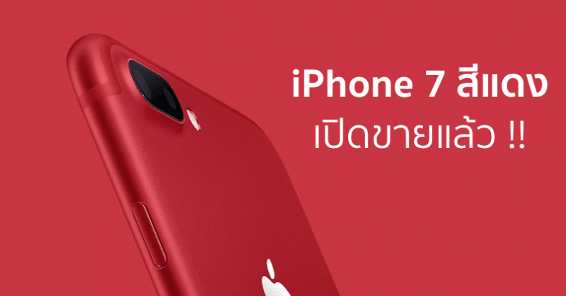 iphone-7-red-sell-apple-online-thailand