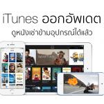 iTunes ออกอัพเดต ดูหนังที่เช่าผ่าน iTunes Store ข้ามอุปกรณ์ได้แล้ว