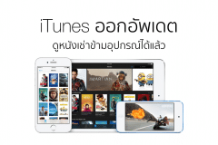 itunes-store-movie-rental-now-available-across-devices
