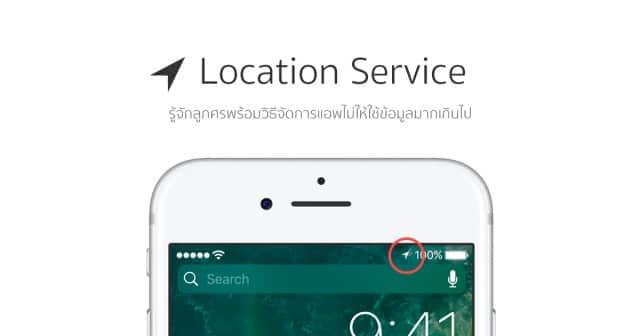 location_service