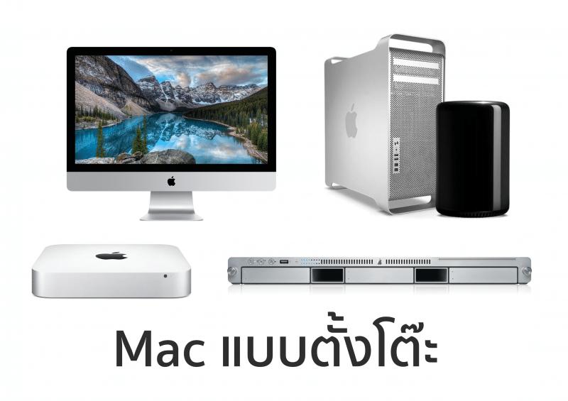 mac mini iMac pro xserve