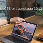 Apple อัพเดต macOS 10.12.4 รองรับ Night Shift