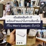 แนะนำ 5 สินค้าไอทีสุดเจ๋งสำหรับหนุ่มๆ พร้อมวิธีเลือกซื้อ จากโซน Men's Gadgets เซ็นทรัล
