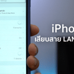 พบฟีเจอร์ลับบน iOS 10.2 !! iPhone สามารถเสียบสาย LAN เพื่อใช้งานอินเตอร์เน็ตได้