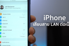 new-feature-ethernet-for-ios-10-2