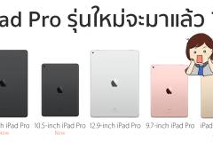 new-ipad-pro-models-seen-in-device-logs