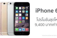 true-promotion-iphone-6s-3