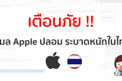 warning-spam email from apple-featured 2