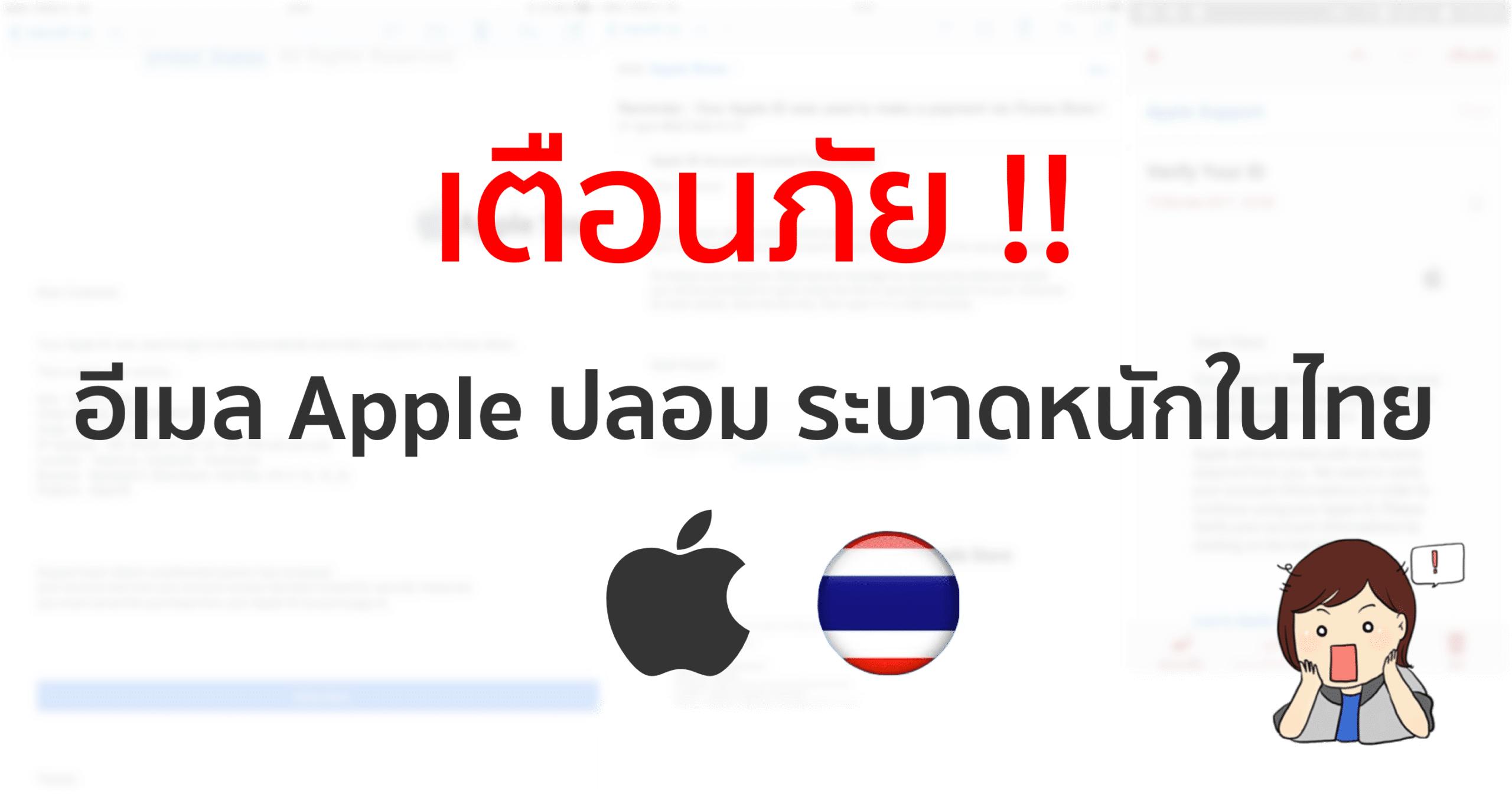 เตือนภัย !! Email Apple ปลอม ระบาดหนักในไทย หวังหลอกถาม