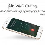 รู้จัก Wi-Fi Calling บน iPhone โทรออก/รับสายได้แม้อยู่ในจุดอับสัญญาณโทรศัพท์