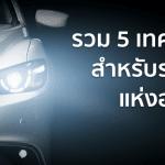 5-advanced-technology-for-car