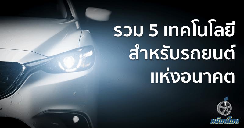 รวม 5 สุดยอดเทคโนโลยี สำหรับรถยนต์ ที่คาดว่าจะได้ใช้เร็ว ๆ นี้