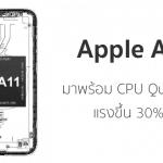 [ลือ] Apple A11 มาพร้อม CPU Quad-Core ผลิตที่ 10 nm ท้าชน Intel Skylake