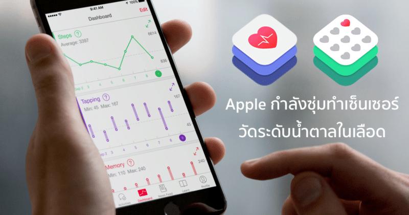 apple-secret-team-diabetes-research