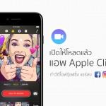 """เปิดให้โหลดแล้ว """"Clips"""" แอพทำวิดีโอจาก Apple (วิธีเล่นด้านใน)"""