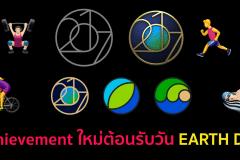 earth day achievement