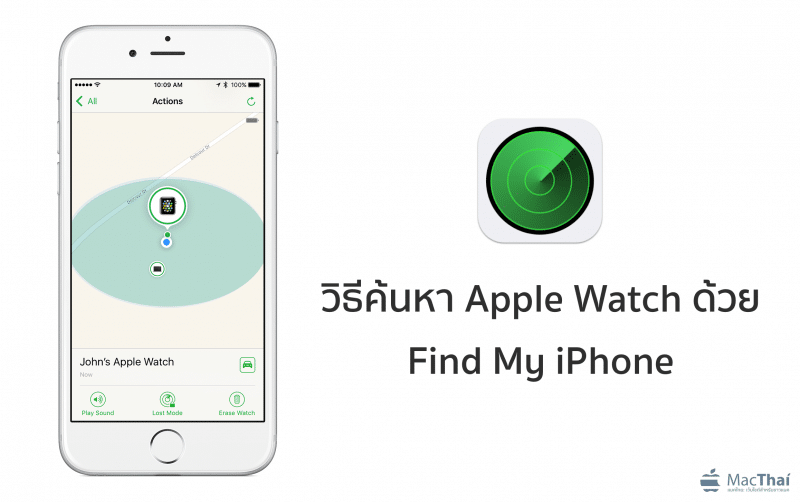 how-to-find-my-apple-watch-connection 2