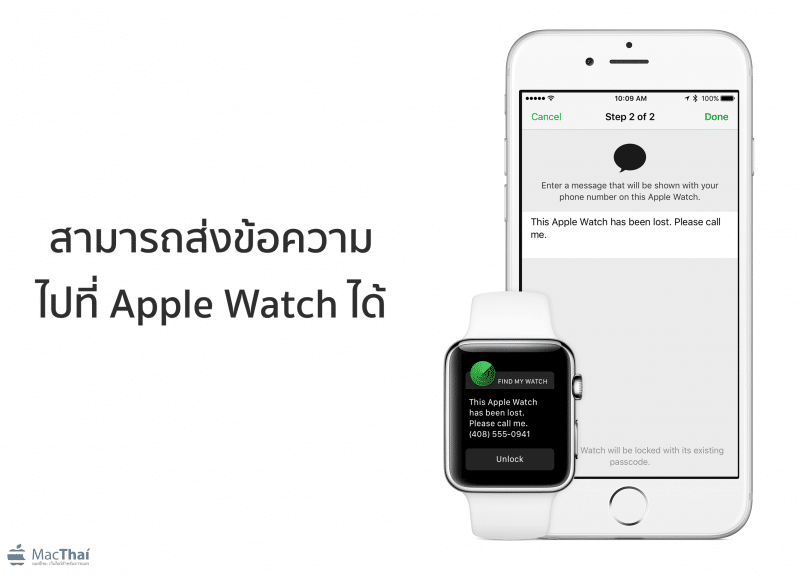 how-to-find-my-apple-watch-connection 3