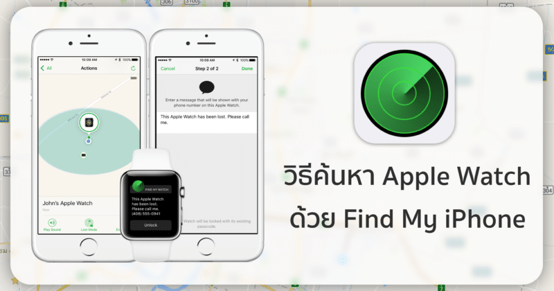 how-to-find-my-apple-watch-connection featured