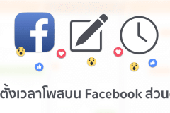 how to schedule post on facebook featured