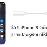 iPhone 8 จะยังคงแถมอะแดปเตอร์ Lightning to 3.5 mm มาให้เหมือนเดิม