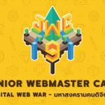 Junior Webmaster Camp ครั้งที่ 9 ค่ายปั้นนักพัฒนาเว็บระดับมัธยม เปิดรับสมัครแล้ว !!