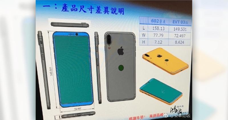 leaked-engineering-design-drawings-of-the-iphone-8