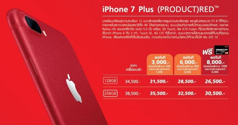truemove-h-iphone-red-1