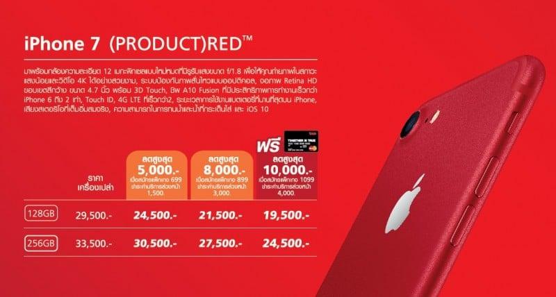 truemove-h-iphone-red-2