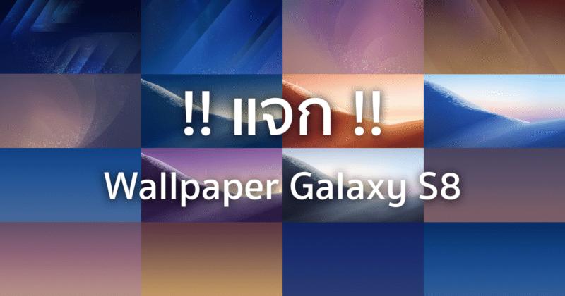 wallpaper samsung galaxy s8