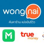 wongnai LINEMAN alipay true money cooking