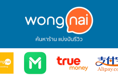 wongnai LINEMAN alipay true money cooking