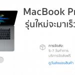 [ลือ] Apple อาจอัพเดทสเปค MacBook Pro 15″ และเตรียมจำหน่ายหลังงาน WWDC
