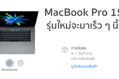 15-inch-macbook-pro-delivery-estimates-slip