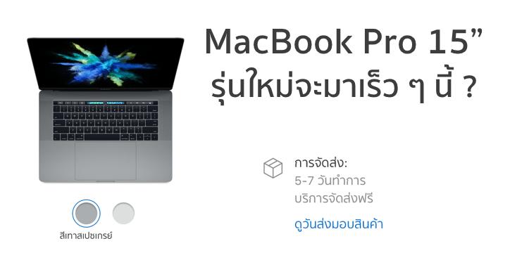 15-inch-macbook-pro-delivery-estimates-slip