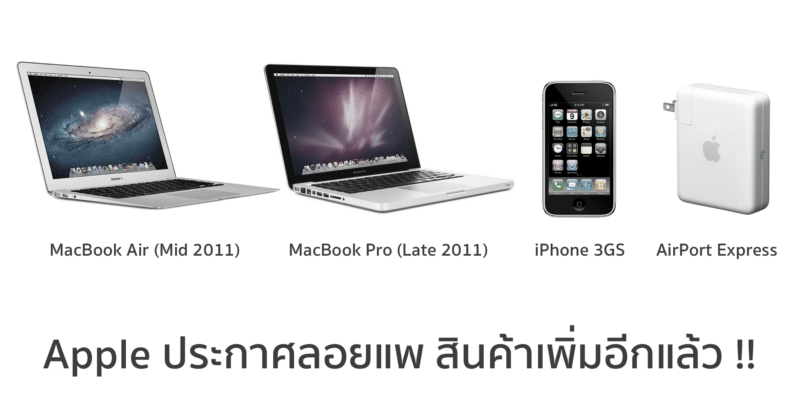 apple-moving-macbook-pro-air-and-iphone-to-obsolete