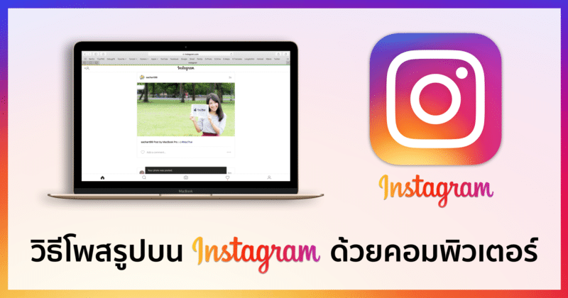 how to post photo in instagram by PC