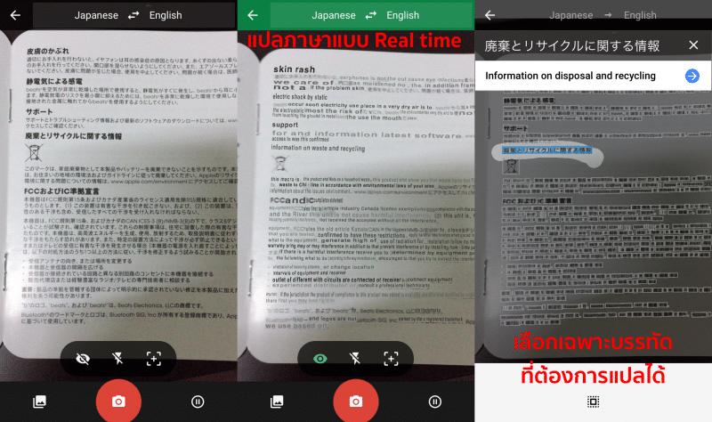 how to translate by camera google translate 2