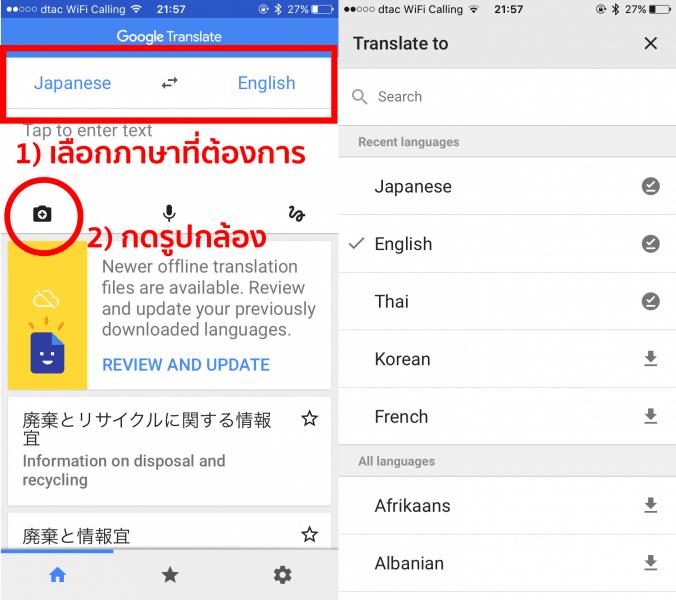 how to translate by camera google translate