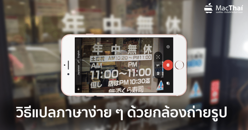 how to translate by camera google translate featured