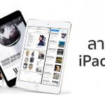[ลือ] Apple เตรียมยกเลิกพัฒนา iPad mini เหตุเพราะ iPhone จอใหญ่แย่งยอดขาย