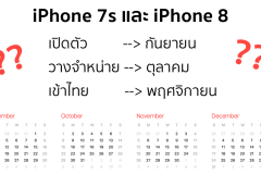 iphone-8-production-on-schedule-set-for-unveiling-in-september-and-release-in-october 2