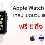 Apple ขยายการรับประกัน Apple Watch รุ่นแรกแบตบวม, แบตเสื่อม เป็น 3 ปี